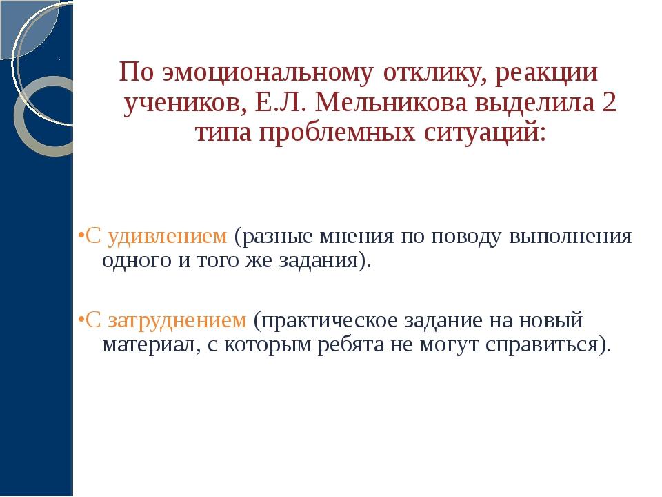 По эмоциональному отклику, реакции учеников, Е.Л. Мельникова выделила 2 типа...