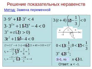 Решение показательных неравенств Метод: Замена переменной Ответ: х < -1. 3>1