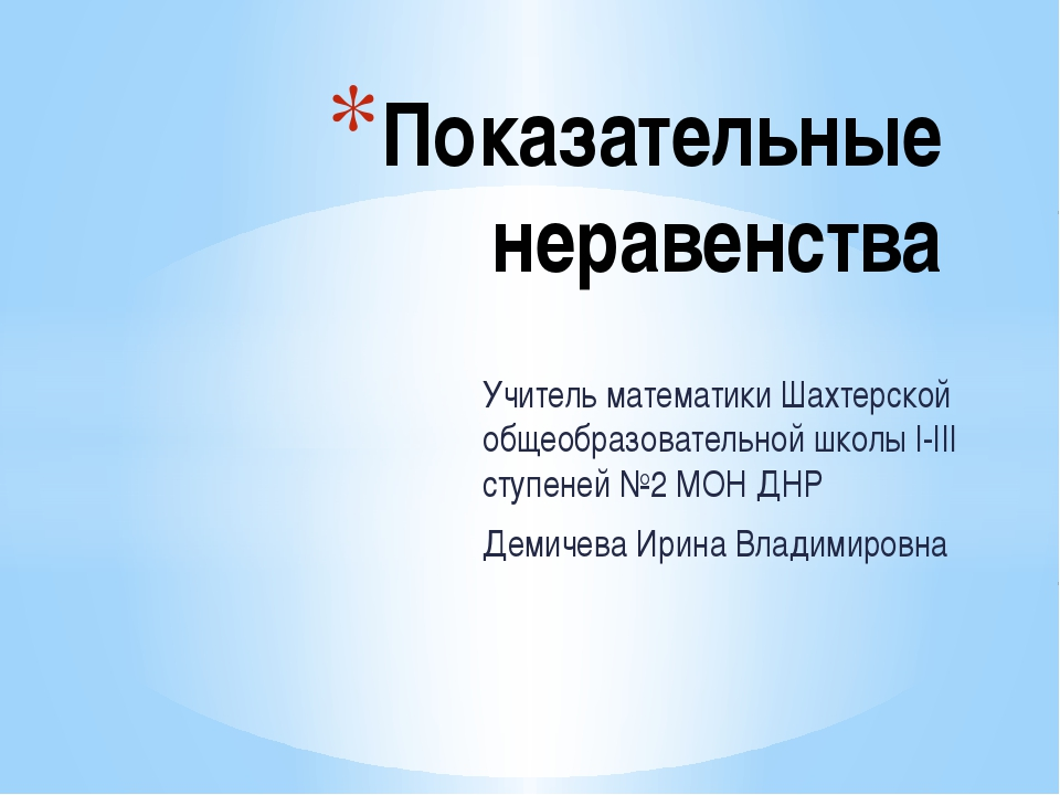 Учитель математики Шахтерской общеобразовательной школы І-ІІІ ступеней №2 МОН...