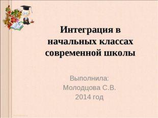 Интеграция в начальных классах современной школы Выполнила: Молодцова С.В. 20