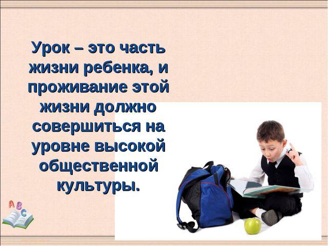 Урок – это часть жизни ребенка, и проживание этой жизни должно совершиться на...