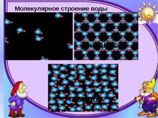 Молекулярное строение воды газ жидкость твердое