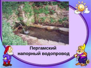 Пергамский напорный водопровод