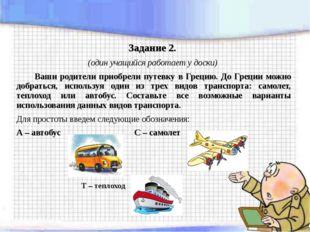 Задание 2. (один учащийся работает у доски) Ваши родители приобрели путевку в