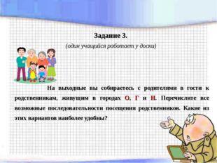 Задание 3. (один учащийся работает у доски)  На выходные вы собираетесь с ро