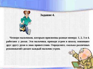 Задание 4. Четверо мальчиков, которым присвоены разные номера: 1, 2, 3 и 4, р