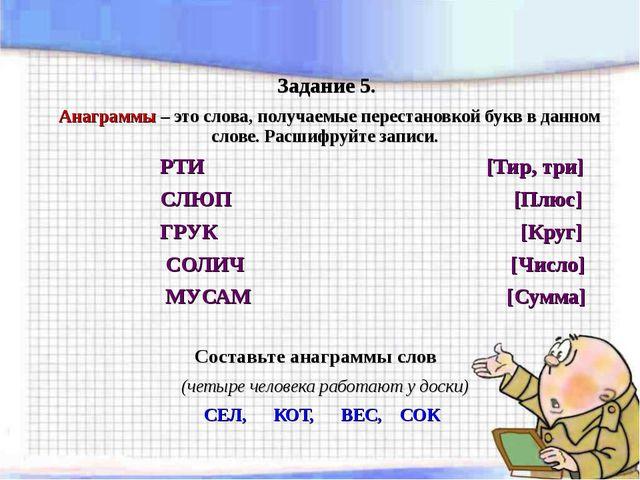 Задание 5. Анаграммы – это слова, получаемые перестановкой букв в данном сло...