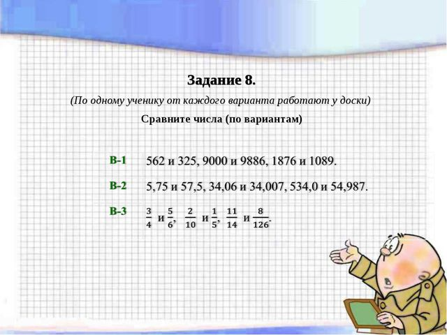Задание 8. (По одному ученику от каждого варианта работают у доски) Сравните...