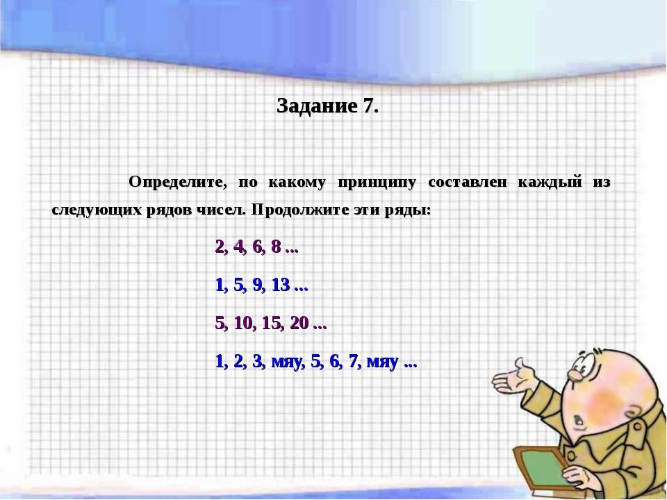 Задание 7. Определите, по какому принципу составлен каждый из следующих рядов...