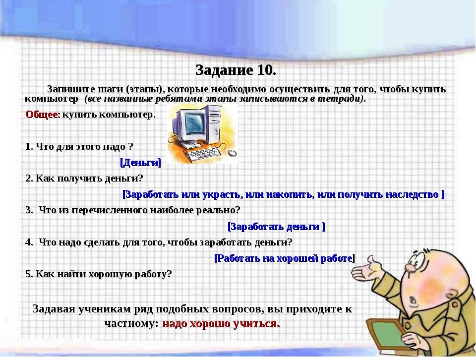 Задание 10. Запишите шаги (этапы), которые необходимо осуществить для того, ч...
