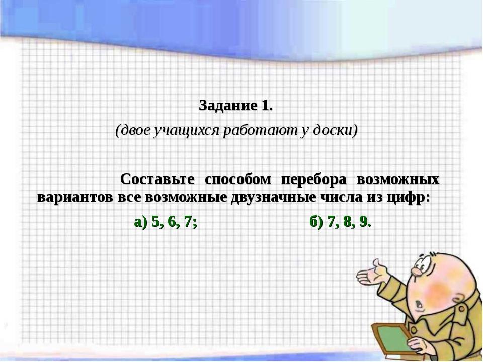 Задание 1. (двое учащихся работают у доски) Составьте способом перебора возмо...