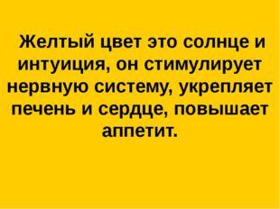 Желтый цвет это солнце и интуиция, он стимулирует нервную систему, укрепляет