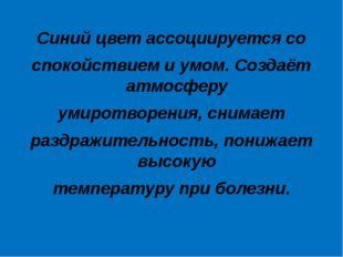 Синий цвет ассоциируется со спокойствием и умом. Создаёт атмосферу умиротвор