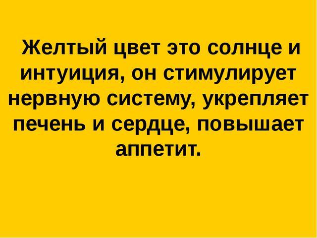 Желтый цвет это солнце и интуиция, он стимулирует нервную систему, укрепляет...