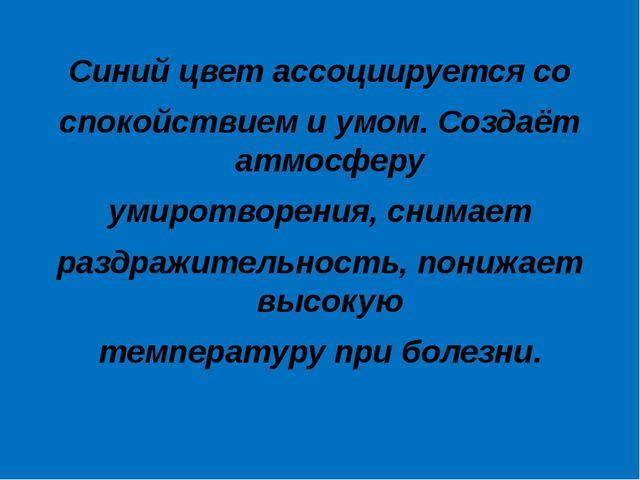 Синий цвет ассоциируется со спокойствием и умом. Создаёт атмосферу умиротвор...