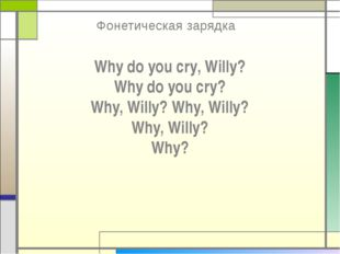 Why do you cry, Willy? Why do you cry? Why, Willy? Why, Willy? Why, Willy? Wh