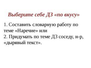 Выберите себе ДЗ «по вкусу» 1. Составить словарную работу по теме «Наречие» и