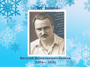 «Лес зимой» Виталий Валентинович Бианки (1894— 1959)