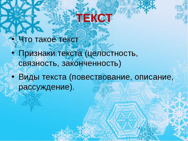 ТЕКСТ Что такое текст Признаки текста (целостность, связность, законченность)...