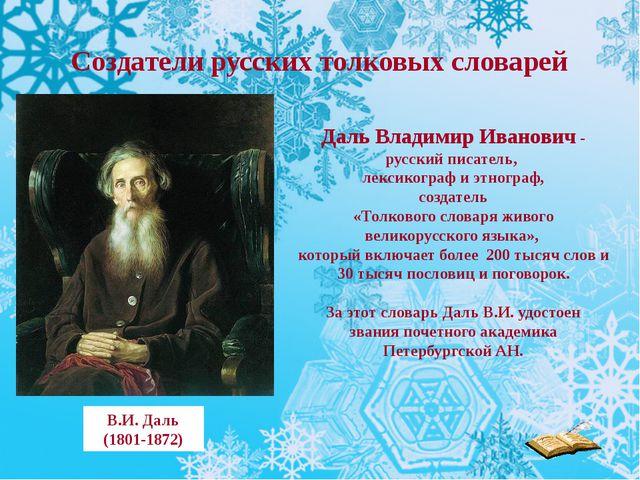 Создатели русских толковых словарей Даль Владимир Иванович - русский писатель...