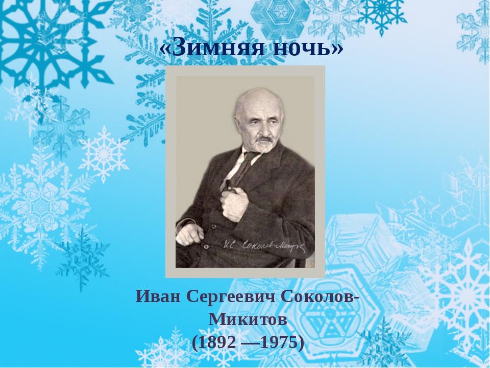 Иван Сергеевич Соколов-Микитов (1892 —1975) «Зимняя ночь»