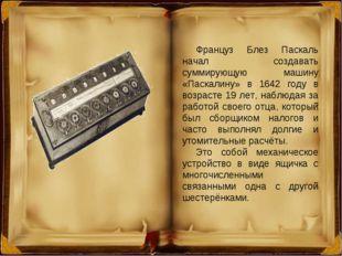 Француз Блез Паскаль начал создавать суммирующую машину «Паскалину» в 1642 го