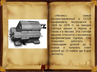 «Феликс» - самый распространённый в СССР арифмометр. Выпускался с 1929 по 197