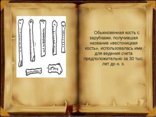 Обыкновенная кость с зарубками, получившая название «вестоницкая кость», испо