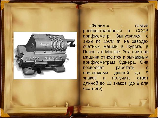 «Феликс» - самый распространённый в СССР арифмометр. Выпускался с 1929 по 197...