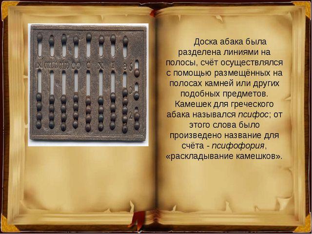 Доска абака была разделена линиями на полосы, счёт осуществлялся с помощью ра...