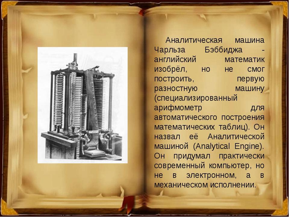 Аналитическая машина Чарльза Бэббиджа - английский математик изобрёл, но не с...