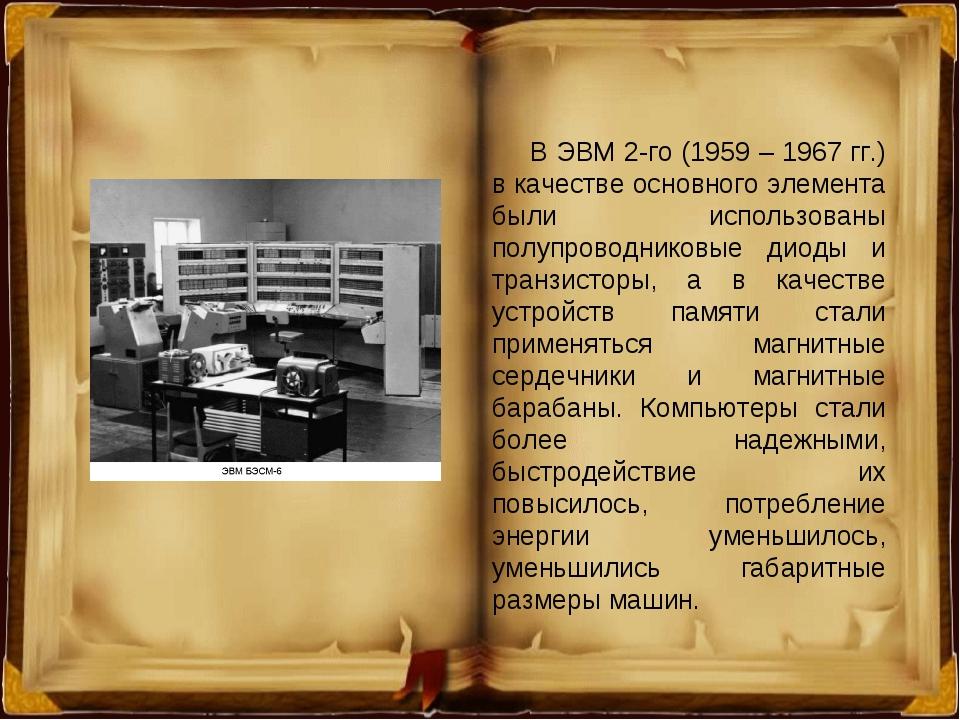 В ЭВМ 2-го (1959 – 1967 гг.) в качестве основного элемента были использованы...
