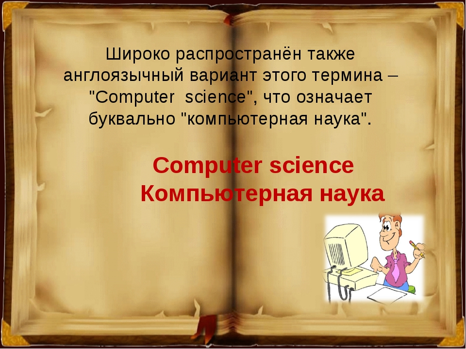 """Широко распространён также англоязычный вариант этого термина – """"Сomputer sci..."""