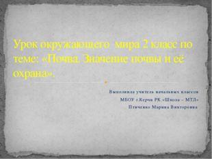 Выполнила учитель начальных классов МБОУ г.Керчи РК «Школа – МТЛ» Птиченко М