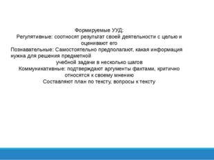 Формируемые УУД: Регулятивные: соотносят результат своей деятельности с целью