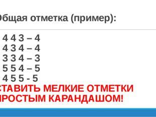 Общая отметка (пример): 4 4 4 3 – 4 5 4 3 4 – 4 3 3 3 4 – 3 5 5 5 4 – 5 4 4 5