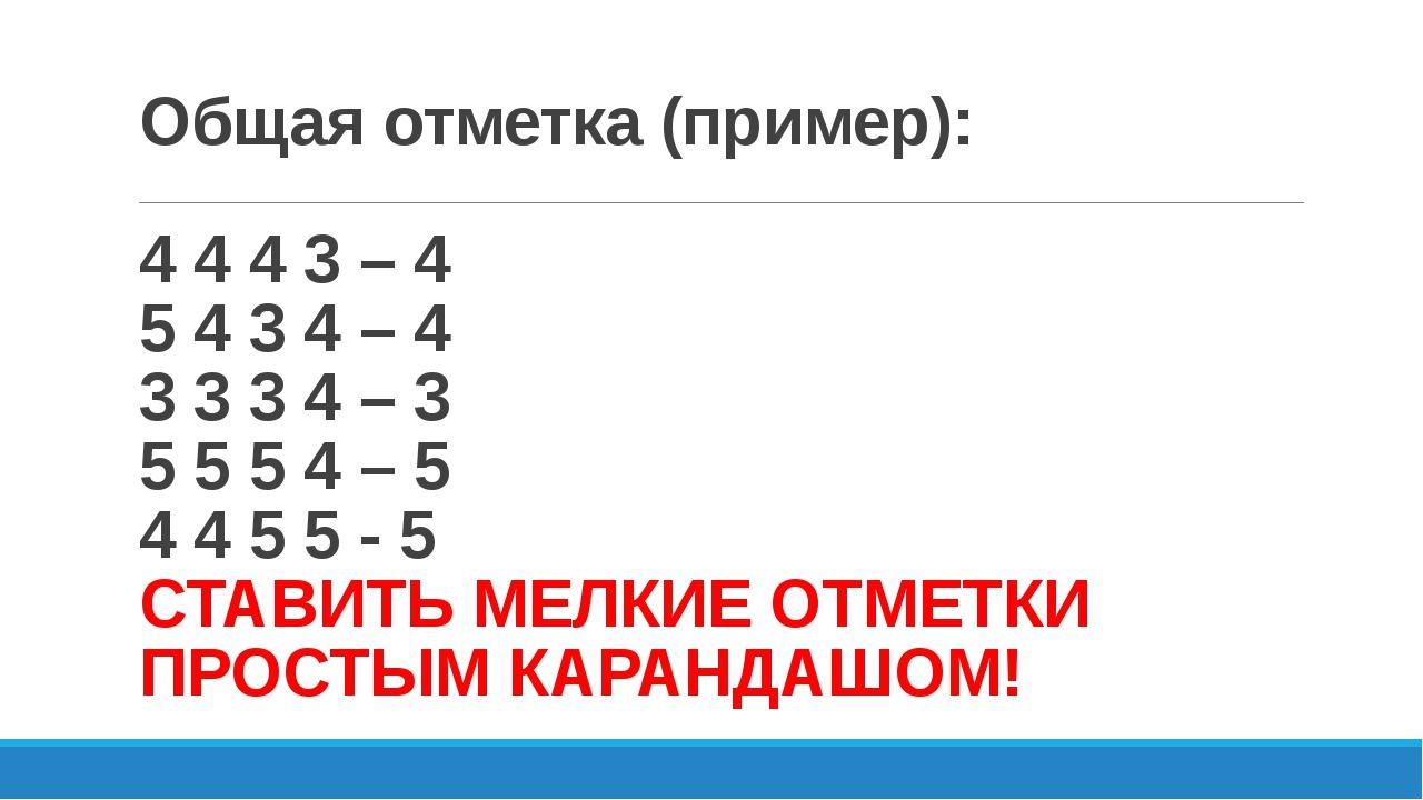 Общая отметка (пример): 4 4 4 3 – 4 5 4 3 4 – 4 3 3 3 4 – 3 5 5 5 4 – 5 4 4 5...