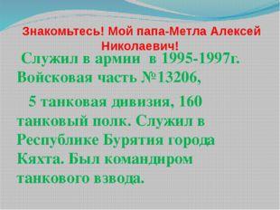 Знакомьтесь! Мой папа-Метла Алексей Николаевич! Служил в армии в 1995-1997г.