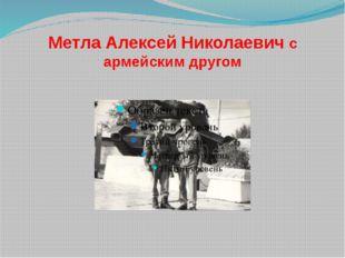 Метла Алексей Николаевич с армейским другом