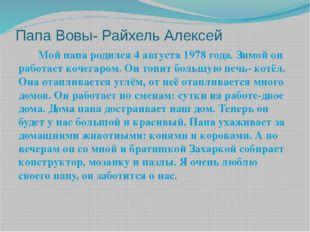 Папа Вовы- Райхель Алексей Мой папа родился 4 августа 1978 года. Зимой он раб