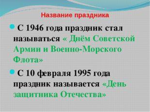 Название праздника С 1946 года праздник стал называться « Днём Советской Арми