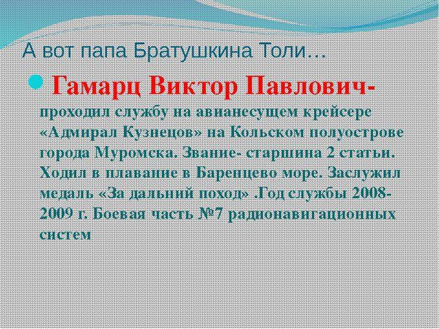 А вот папа Братушкина Толи… Гамарц Виктор Павлович- проходил службу на авиане...