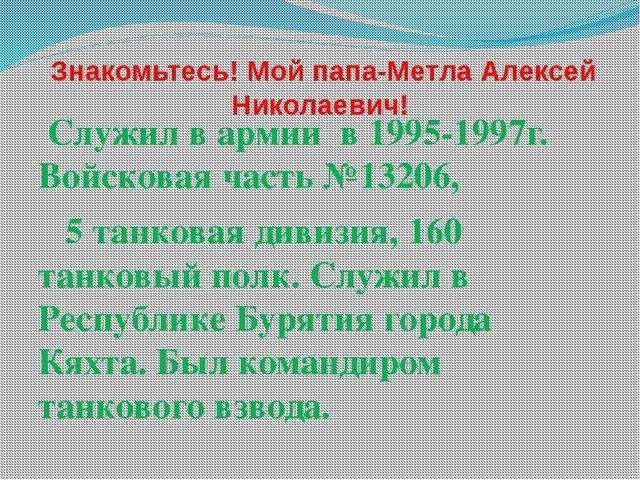 Знакомьтесь! Мой папа-Метла Алексей Николаевич! Служил в армии в 1995-1997г....