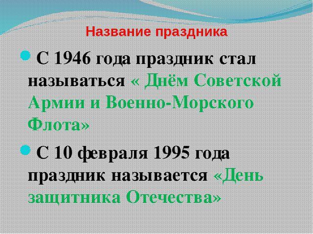 Название праздника С 1946 года праздник стал называться « Днём Советской Арми...