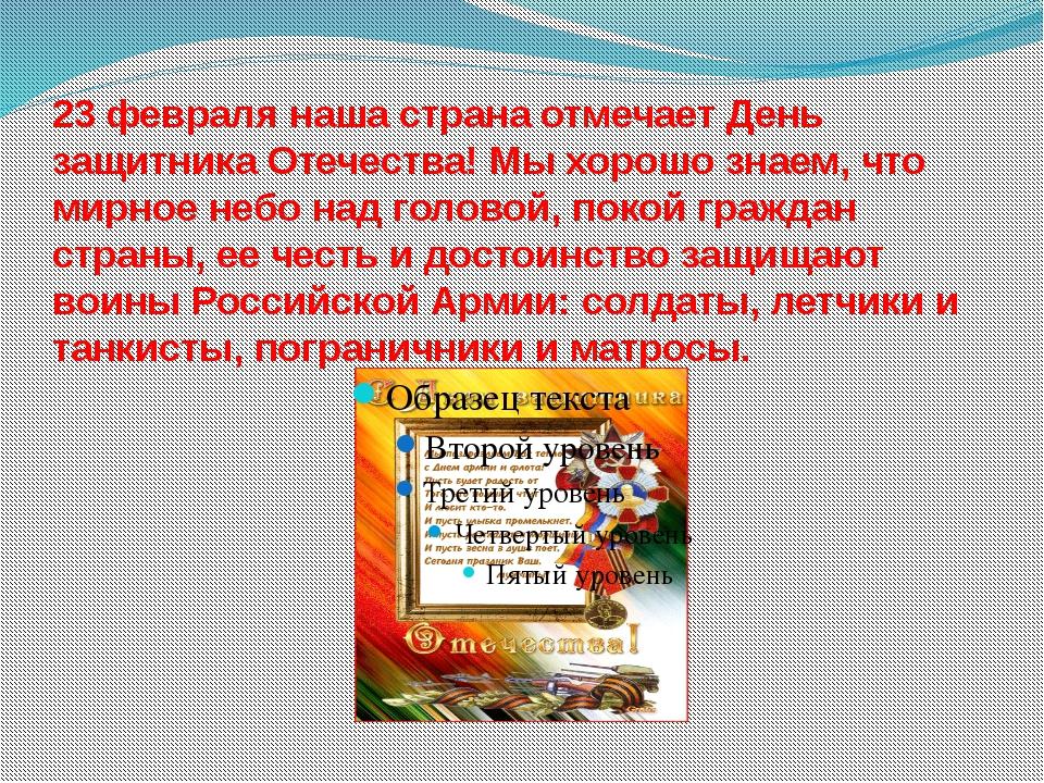 23 февраля наша страна отмечаетДень защитника Отечества!Мы хорошо знаем, чт...