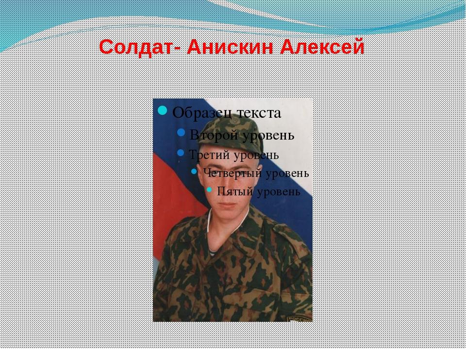 Солдат- Анискин Алексей