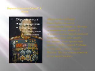 Маршал Советского Союза Г. К. Жуков «Выражая глубокую благодарность всем учас