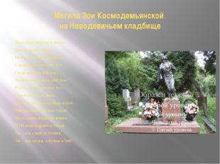 Могила Зои Космодемьянской на Новодевичьем кладбище Холодный мрамор и венки –