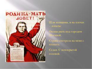 Шли женщины, и на плечах – лопаты: Окопы рыть под городом Москвой. Страна см