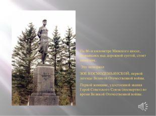 На 86-м километре Минского шоссе, возвышаясь над дорожной суетой, стоит памя